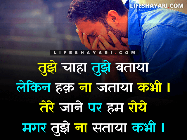 Emotional Shayari In Hindi For Girlfriend