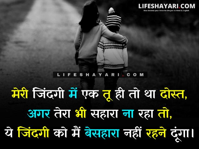 Heart Touching Emotional Shayari in Hindi on Friendship