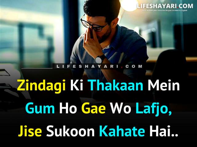 English Shayari On Life 2 Lines