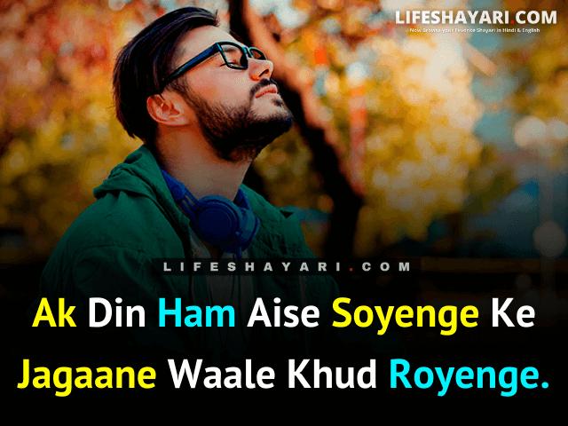 Life Attitude Shayari In English