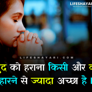 Top 30 Life Quotes in Hindi | Best Quotes on Life