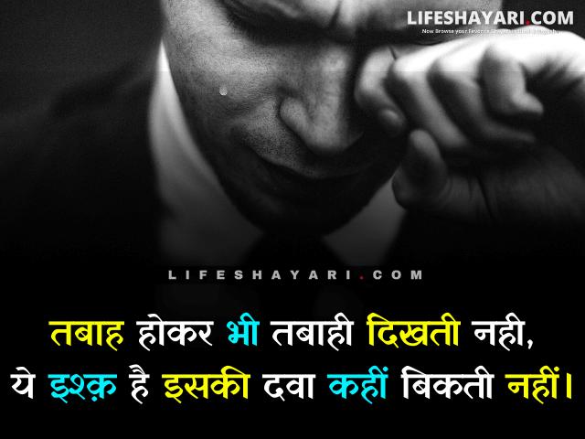 Love Emotional Shayari In Hindi