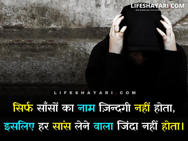 Love Life Shayari In Hindi