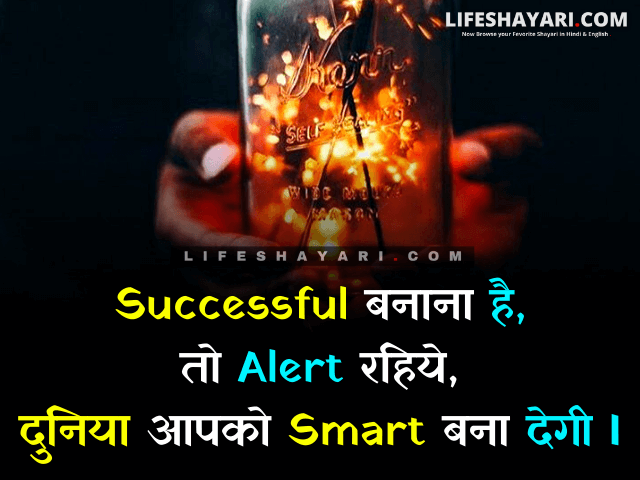 Motivational Quotes For Life Success