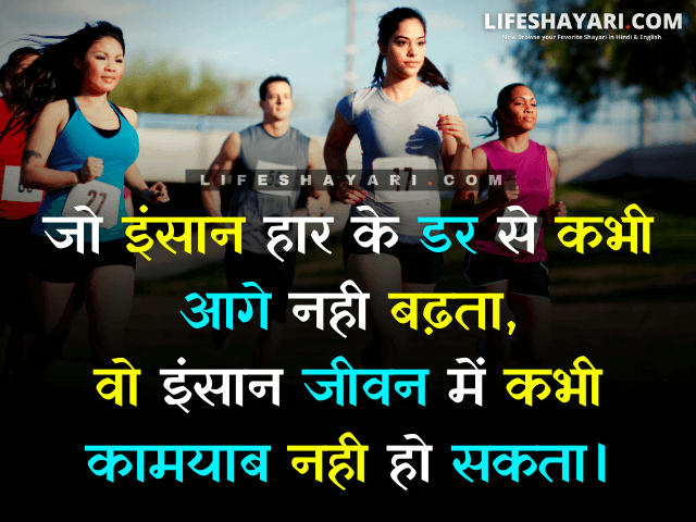 Motivational Quotes For Success In Life In Hindi