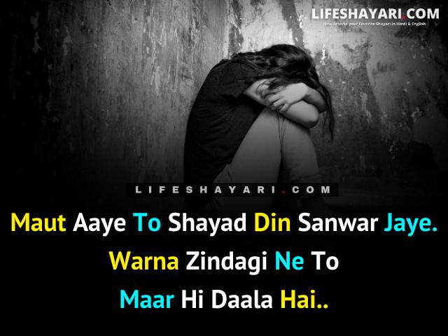 Sad Shayari On Life In English