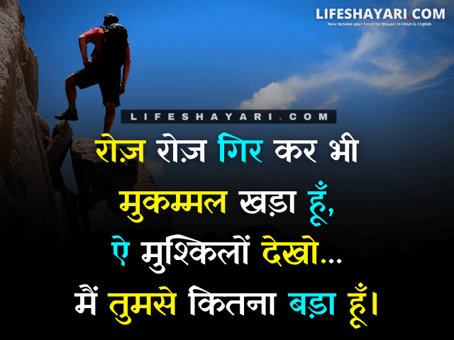 Two Line Life Shayari In Hindi