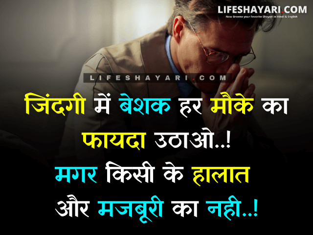best two line shayari in hindi on life