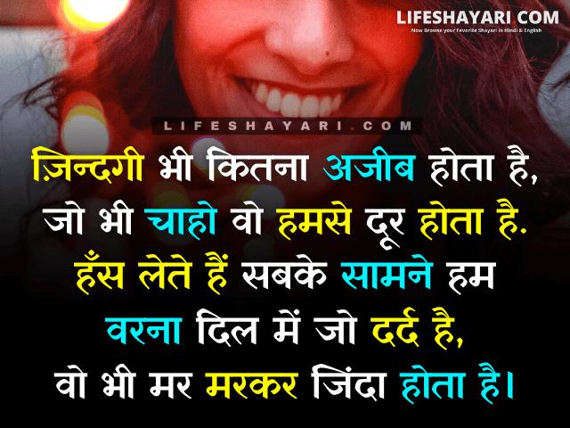 two line shayari in hindi on life motivational