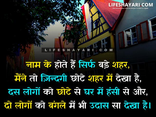 two line shayari on life in hindi font
