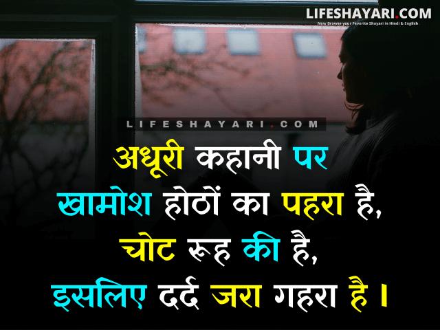 Life Depression Sad Shayari