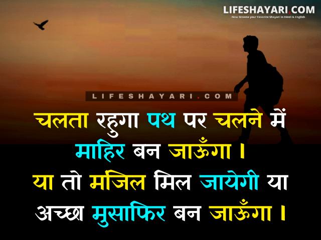 best sad shayari in hindi on life