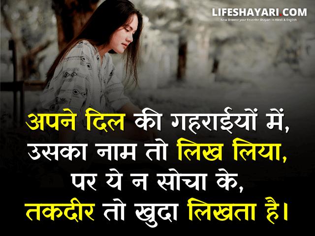 Sad Shayari on Life