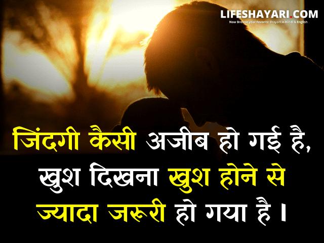 shayari on sad life in hindi
