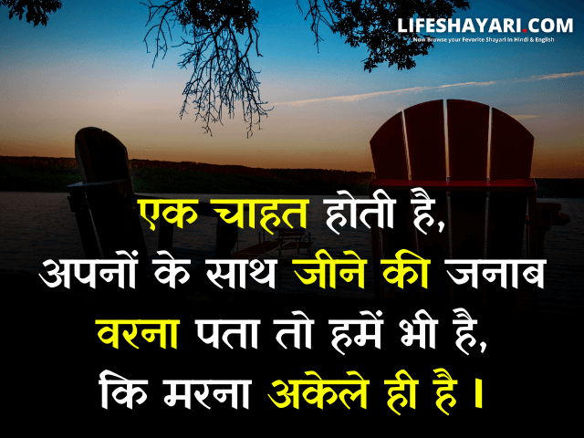 Savery sad shayari on life