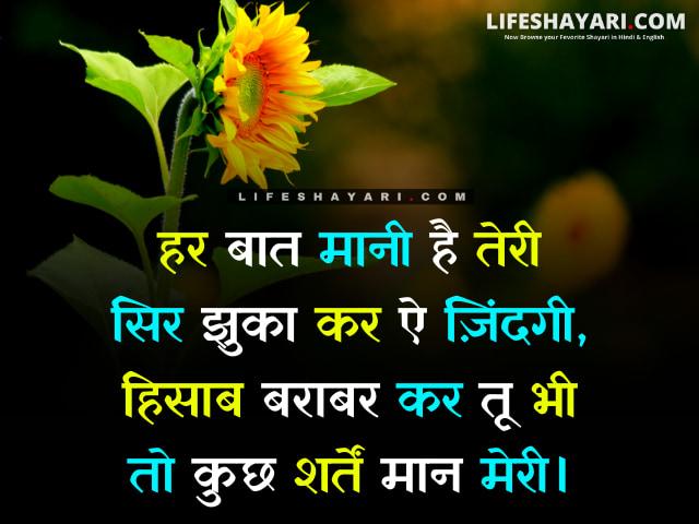 4 Line Shayari On Life In Hindi