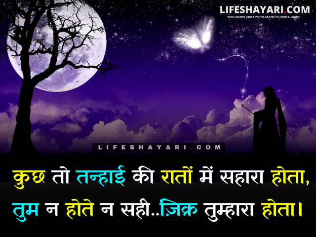 Alone Life Sad Shayari Hindi Kuchh To Tanhai Ki Rato Me