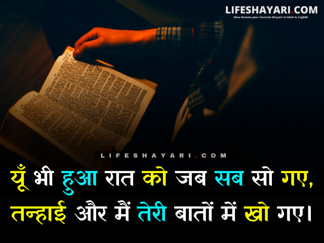 Alone Life Shayari