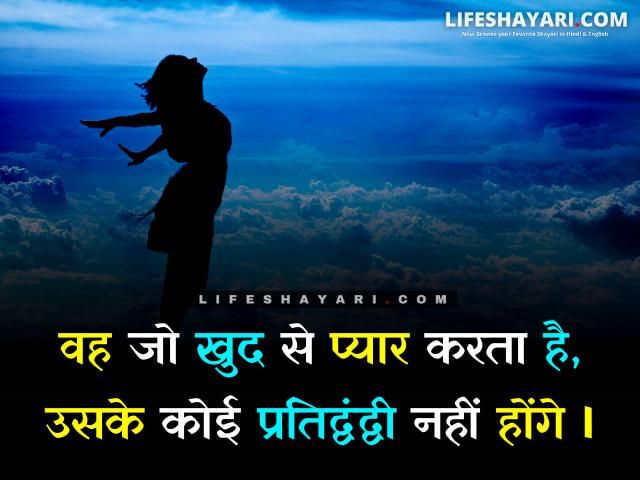 Beautiful Life Shayari Wo Jo Khudse Pyar Karta He