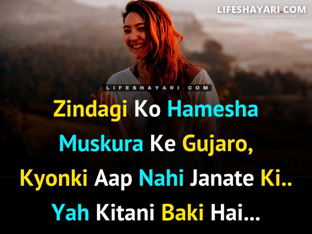 Best Life Shayari On English