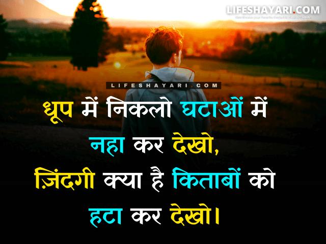 Best Life Shayari On Hindi