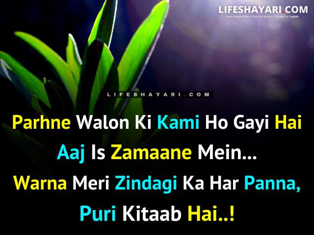Best Shayari On Life In English