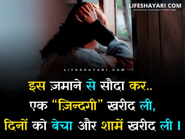 Best Shayari On Llife