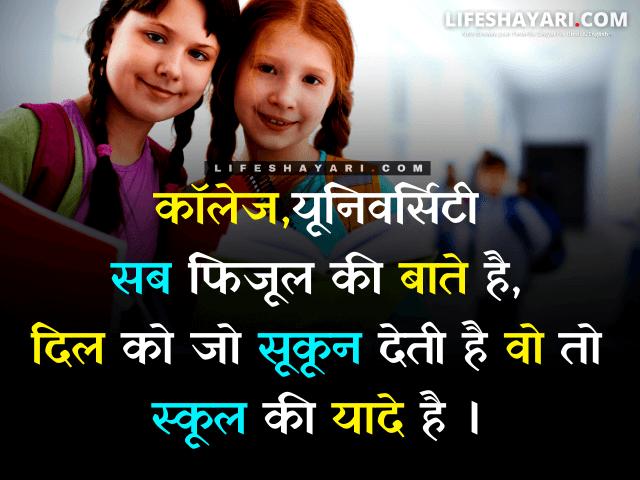Best Shayari On School Life In Hindi