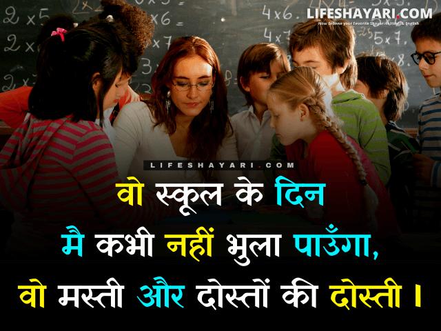 School Life Shayari In Hindi