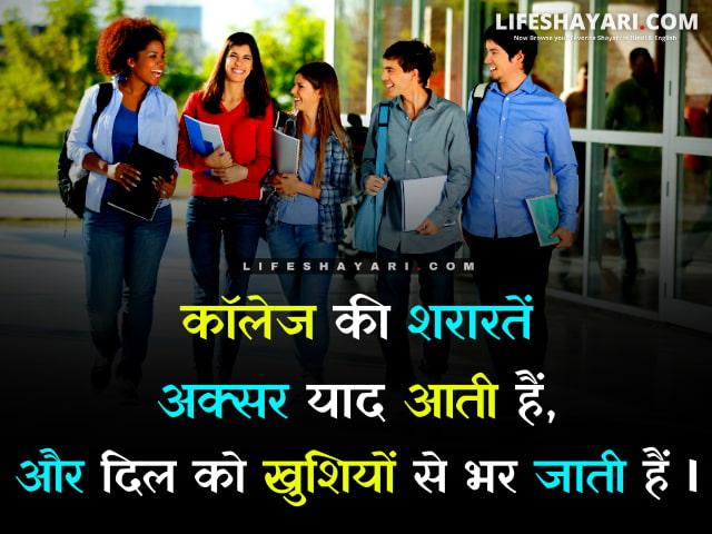 College Life Shayari