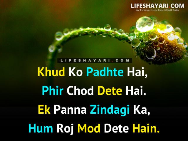 English Life Shayari
