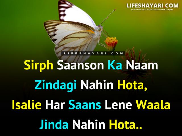 Life Shayari English