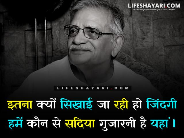 Gulzar Sahab Shayari On Life
