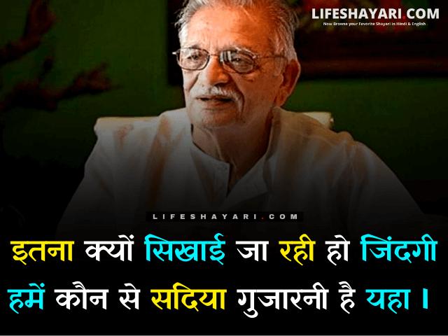 Gulzar Quotes On Life In Hindi