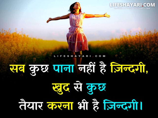 Happy Life Shayari