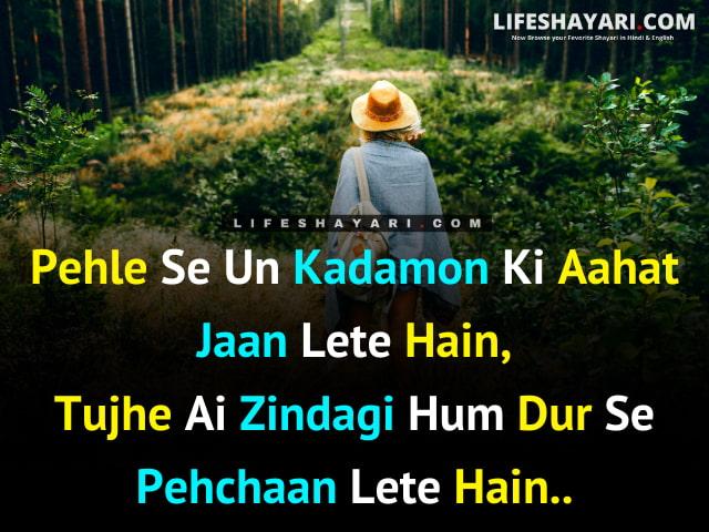 Happy Life Shayari In English (1)
