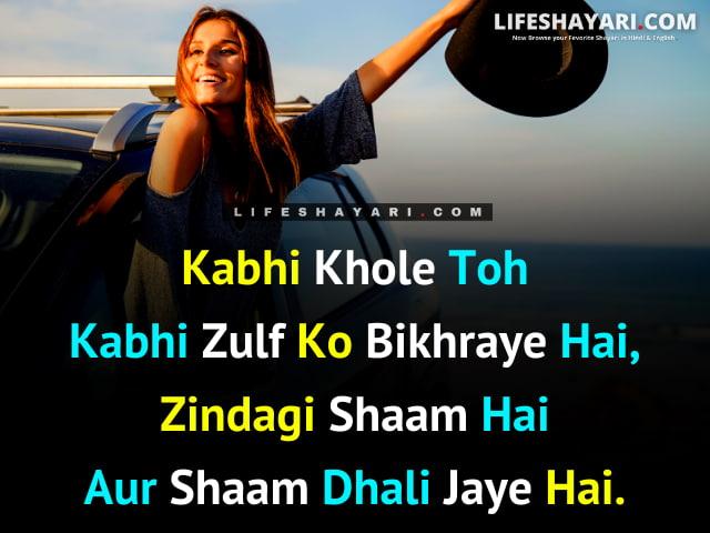 Happy Life Shayari In English