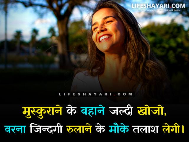 Happy Life Shayari Muskuraneki Bahan