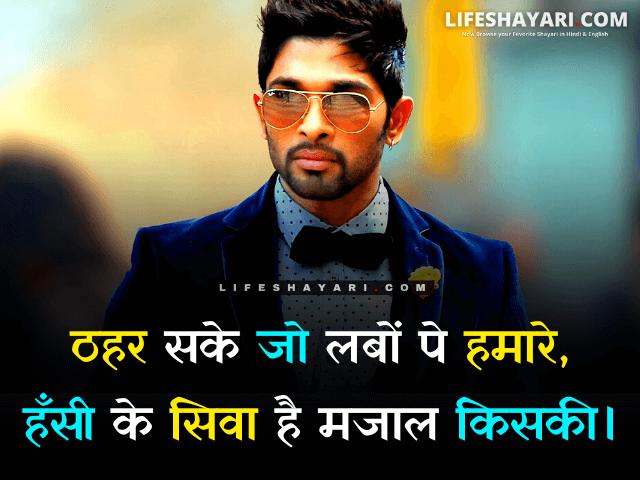 Life Attitude Shayari In Hindi