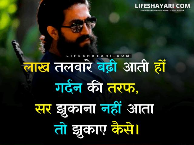 my life my attitude shayari in hindi