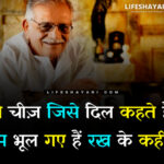 Life Deep Gulzar Shayari