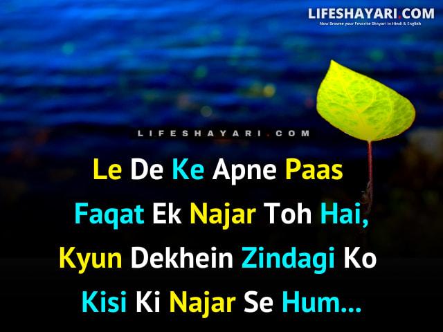 Life English Shayari