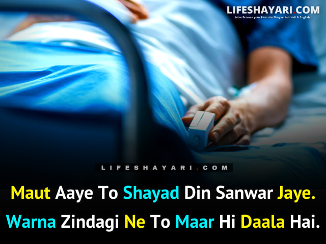 Life English Shayari