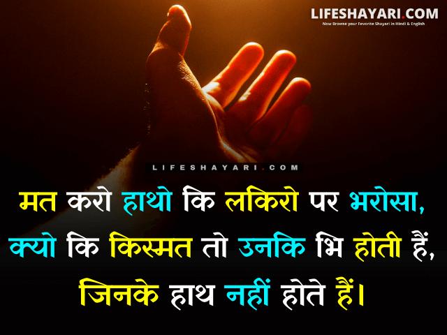 Life Heart Touching Shayari (1)