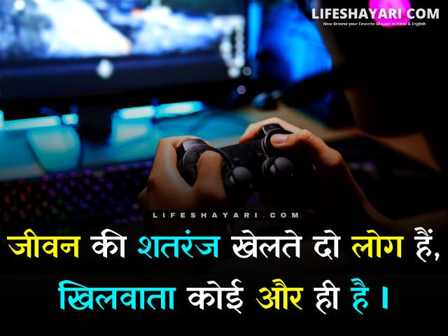 Life Line Shayari