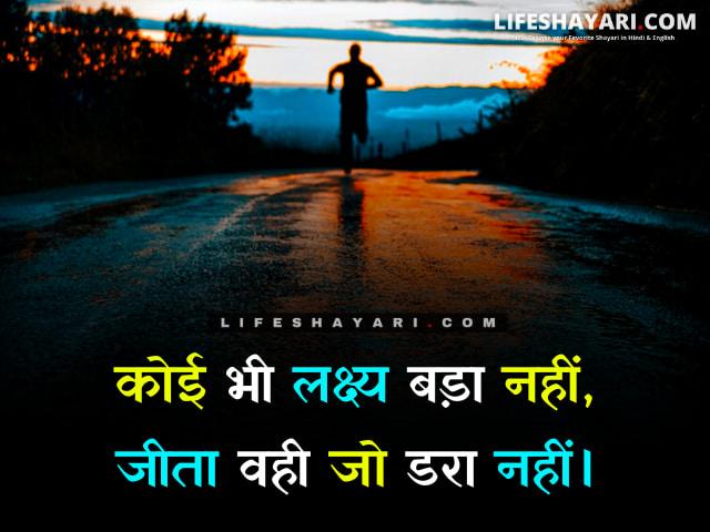 Life Motivational Shayari In Hindi Koi Bhi Lakhya Nehi