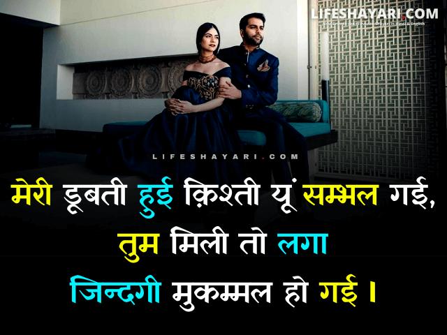 Life Partner Shayari In Hindi