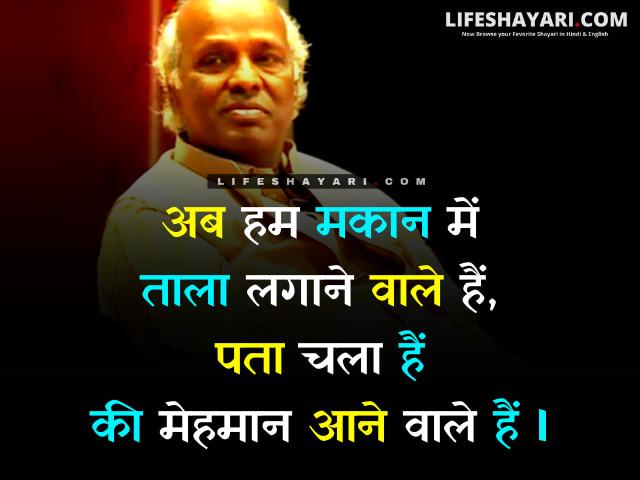 Life Rahat Indori Shayari