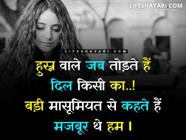 Life Sad Shayari In Hindi