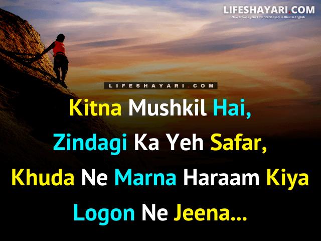 Hindi Shayari In English On Life